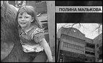 В Красноярске прощаются с погибшей Полиной Мальковой