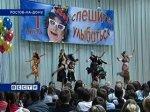 В Ростове стартовал молодежный праздник 'Юморина'