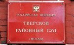 """Суд рассмотрит иск организаторов """"Марша несогласных"""" к столичной мэрии"""