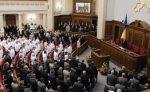 Парламент Украины проводит экстренное заседание