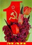 """Всего 12% россиян хотели бы вернуть празднику 1 Мая его первоначальную """"классовую суть"""" - ВЦИОМ"""
