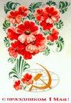 Поздравления к 1 мая (День весны и труда)