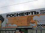 """""""Роснефть"""" решила ликвидировать """"Байкалфинансгруп"""""""