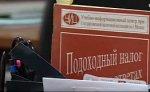 Граждане должны сами платить подоходный налог, считает Сергей Шахрай