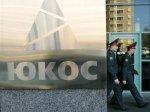 """РФФИ объявил дату очередной распродажи активов """"ЮКОСа"""""""