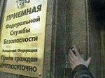 """ФСБ """"захлебнулась"""" в потоке бессмысленных жалоб бдительных граждан и решила изменить порядок их приема"""