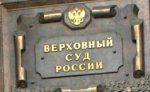 Суд огласит решение по иску ФРС о ликвидации СДП России