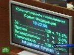 США получили отпор от российских сенаторов
