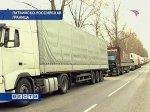 Пробки на латвийско-российской границе за неделю уменьшились в несколько раз