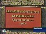 В Красноярском крае начались выборы в Законодательное собрание