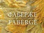 Тюменцев лишили выставки яиц Фаберже