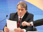 """Ющенко заранее усомнился в решении """"коррумпированного"""" КС"""