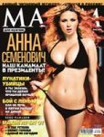 Анна Семенович снялась для журнала MAXIM