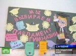 Дети познают азы политтехнологий на школьной скамье