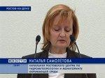 В Ростове обсудили проблему лесных пожаров