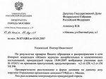 Виктор Алкснис добился возбуждения дела против интернет-хамов