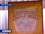 В Ростове-на-Дону прошел конкурс 'Южная звезда'