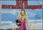 В Нижнем Новгороде прошел Марш несогласных блондинок