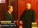 Путин выразил соболезнования семье Ельцина