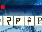 Графическое изображение рубля выберут до конца года