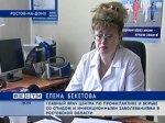 За 4 месяца 110 жителей Ростовской области заразились ВИЧ-инфекцией