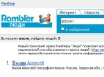 Rambler позволит искать людей с помощью почты
