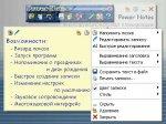 Power Notes 3.23: записки на рабочем столе