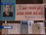 В Ростове прошел вечер памяти лагерного поэта 60-х годов Валентина Соколова