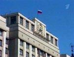 Госдума предложила правительству ввести санкции против Эстонии