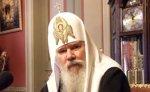 Патриарх Алексий Второй возвращается в Москву