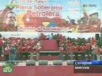 Чавес прибрал всю нефть к своим рукам