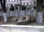 Администрация Химок запретила митинг на месте ликвидированного памятника