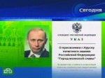 Три российских города получили почетное звание