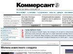 """IT-специалистам """"Коммерсанта"""" удалось справиться с хакерской атакой"""