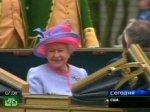 На пороге Капитолия для Елизаветы II устроили шоу