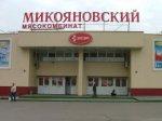 При аварии на Микояновском заводе пострадали двое сотрудников