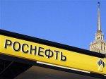 """Восточносибирские активы """"ЮКОСа"""" купила """"Роснефть"""""""