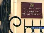 В Ростовском областном суде начался процесс по делу об ограблении инкассаторов
