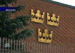 Шведский посол в России получил ноту протеста