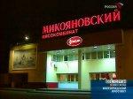 Прокуратура нашла на Микояновском заводе нарушение техники безопасности
