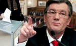 Ющенко: выборы на Украине должны пройти в конце июня - середине июля