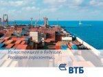 ВТБ продлил на сутки прием заявок на покупку акций