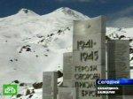 На Эльбрусе вспоминают страшные бои за стратегическую высоту