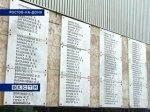 На мемориальной доске 'Ростсельмаша' появилось еще 4 фамилии воевавших в Великую Отечественную