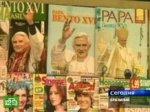 Понтифик попал под защиту бразильской армии
