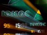 """Бензоколонки """"ЮКОСа"""" достались компании """"Юнитекс"""""""