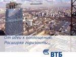 ВТБ разместит акции по 13,6 копейки за штуку