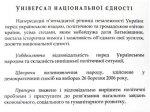 Украинская Компартия намерена отозвать свою подпись под Универсалом