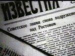 В ночь освобождения Ростова-на-Дону от фашистов зарево пожаров освещало берега Дона