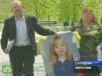 Программист из России обвиняется в пропаже британской девочки